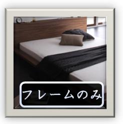 ベッドフレームのみ